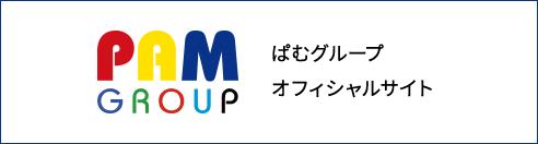 ぱむグループ