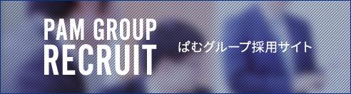 ぱむグループ採用サイト
