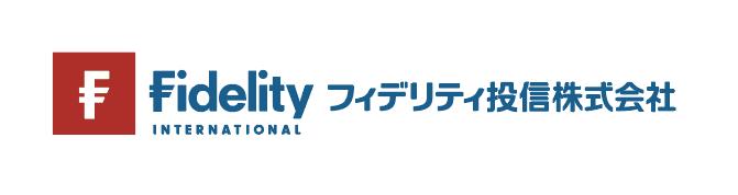 フィデリティ投信株式会社
