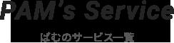 PAM's Service ぱむのサービス一覧