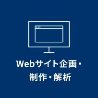 Webサイト企画・ 制作・解析