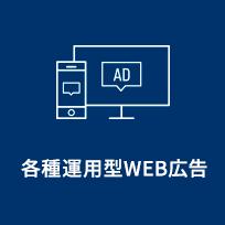 各種運用型WEB広告
