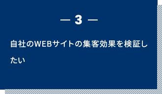 3 自社のWEBサイトの集客効果を検証したい